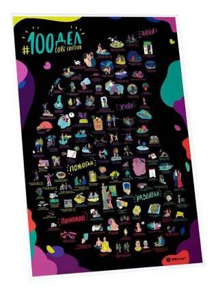 Постер 1DEA,me #100 дел Love Edition