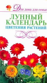 Книга Лунный календарь Цветения Растений
