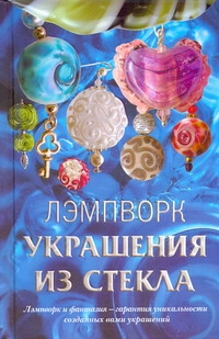 Книга Лэмпворк, Украшения из стекла