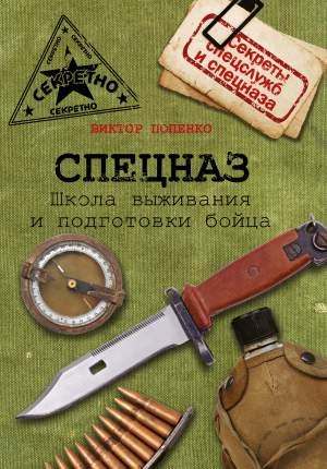 Книга Спецназ, Школа выживания и подготовка бойца