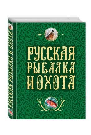 Книга Русская Рыбалка и Охота