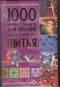 Книга 1000 лучших Образцов для Вязания и лоскутного Шитья