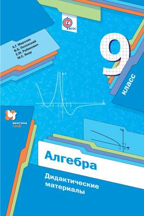 Алгебра, 9Класс, Дидактические Материалы, Изд, 1