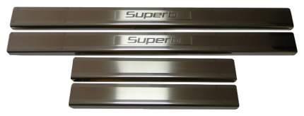 alu-frost Накладки на внутренние пороги для skoda superb ii (2008-)