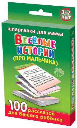 """Набор карточек Шпаргалки для мамы """"Весёлые истории (про мальчика) 3-7 лет"""""""