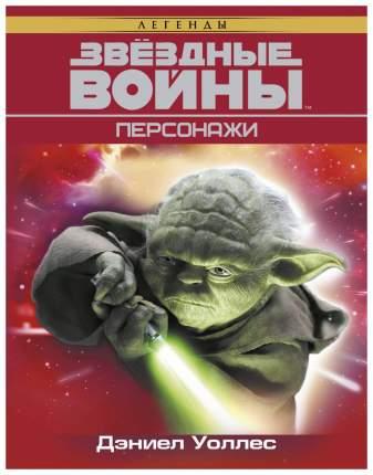 Книга Звездные Войны. персонажи