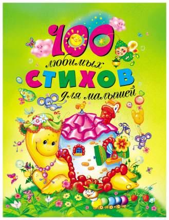 Книга 100 любимых Стихов для Малышей