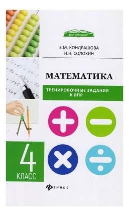 Математика: тренировочные Задания к Впр : 4 класс