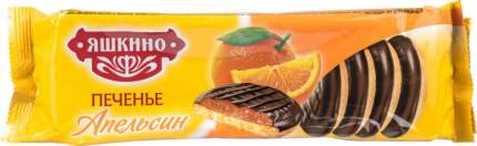 Печенье апельсин Яшкино сдобное 137 г