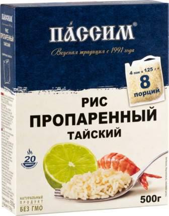 Рис Пассим пропаренный тайский в пакетиках 500 г
