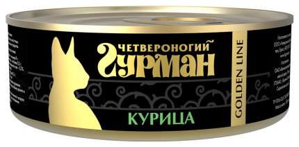 Консервы для кошек Четвероногий Гурман Golden line, курица, 100г