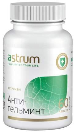 Добавка для иммунитета Astrum Бн: антигельминт 60 капс. натуральный