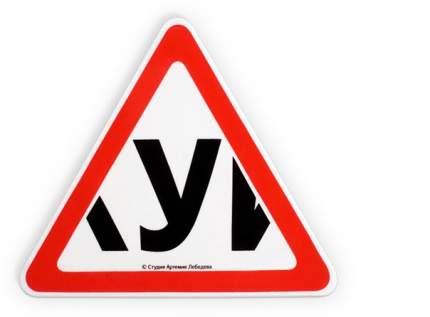Двусторонний самоклеящийся знак «У»