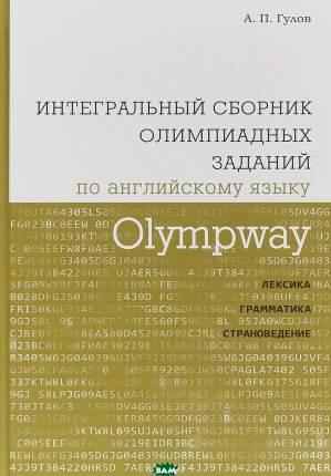 Гулов. Olympway. Интегральный Сборник Олимпиадных Заданий по Английскому Языку. лексика, Г