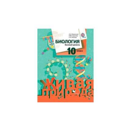 Биология, Базовый Уровень, 10Класс, Учебник