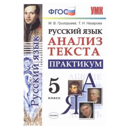 Русский Язык, практикум, 5 кл, Фгос