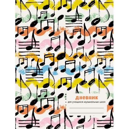 Дневник для музыкальной школы (А5, 48л), ДМЛ204807