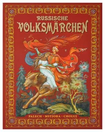Книга Медный всадник. Russische Volksmarchen. Palech, Mstjora, Choluj