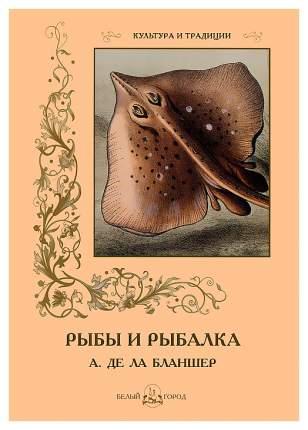 Книга БЕЛЫЙ ГОРОД Культура и традиции. Рыбы и рыбалка