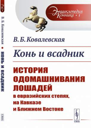 Конь и всадник. История одомашнивания лошадей в евразийских степя...