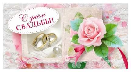 """Открытка-конверт для денег """"С днем свадьбы!"""""""