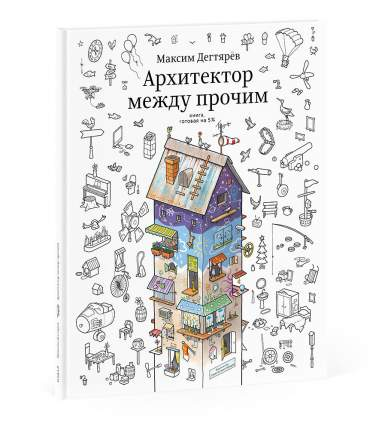 Книга 'Архитектор между прочим' (раскраска для детей и взрослых), Максим Дегтярев