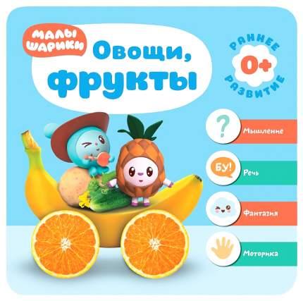 Книжка 0+ Малышарик и Овощи, Фрукты