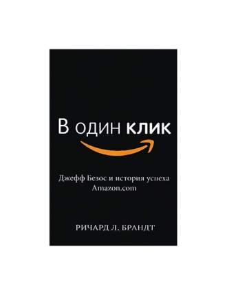 В Один клик, Джефф Безос и История Успеха Amazon, Com, Ричард л, Брандт