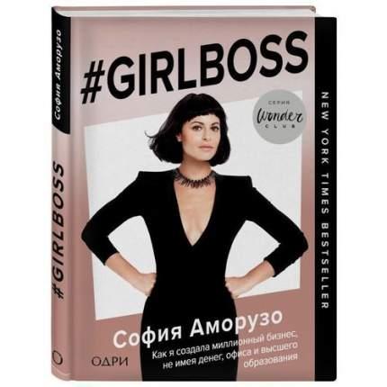 Книга #Girlboss. как Я Создала Миллионный Бизнес, Не Имея Денег, Офиса и Высшего Образо...