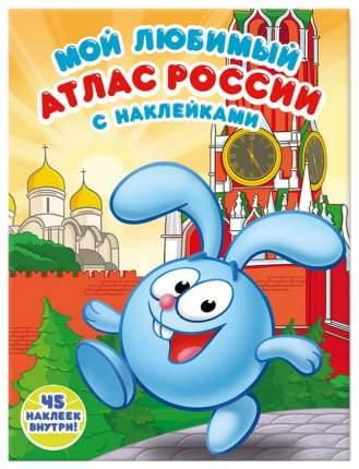 Книга С наклейками Геодом Мой любимый Атлас России С наклейкам и Смешарики