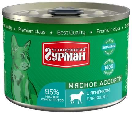 Консервы для кошек Четвероногий Гурман Мясное ассорти, ягненок, 190г