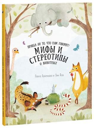 Книга Геодом Ханачкова павла правда ли то, Что нам Говорят? Мифы и Стереотипы о Животных