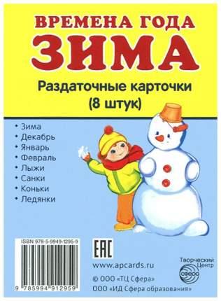 Демонстрационные картинки Сфера Времена Года. Зима