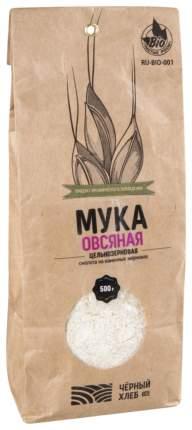 Мука овсяная Черный хлеб цельнозерновая 500 г