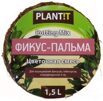 Таблетка кокосовая Plantit Фикус, 1,5 л