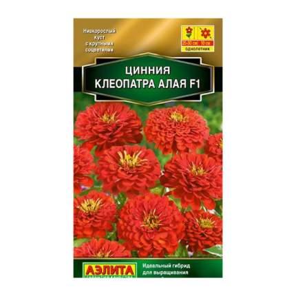 Семена Цинния Клеопатра Алая F1, 0,2 г АЭЛИТА