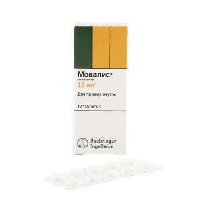 Мовалис таблетки 15 мг 10 шт.