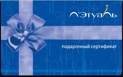 Подарочный сертификат Л'Этуаль 1000