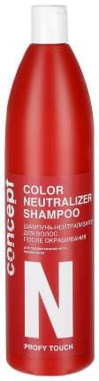 Шампунь Concept Profy Touch Color Neutralizer Shampoo 1 л