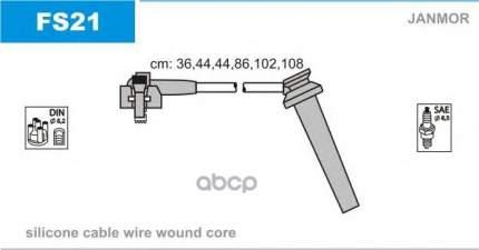 Комплект проводов зажигания JANMOR FS21