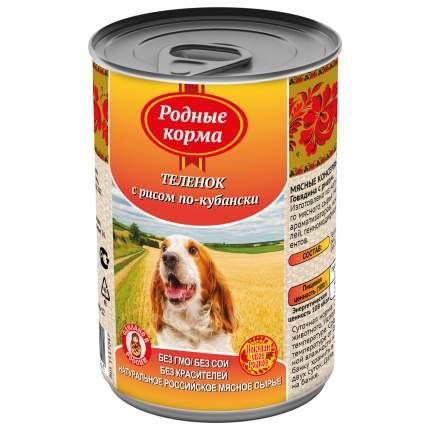 Консервы для собак Родные корма, теленок с рисом по-кубански, 970г