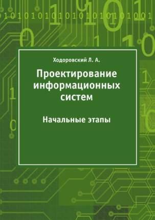Проектирование Информационных Систем, начальные Этапы
