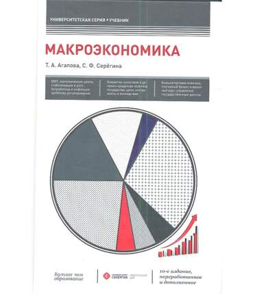 Учебник Макроэкономика