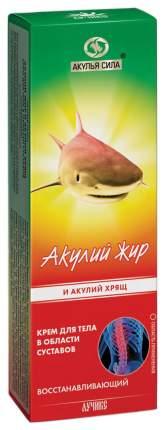 Крем для тела ЛУЧиКС Акулий жир, акулий хрящ восстанавливающий в области суставов 75 мл