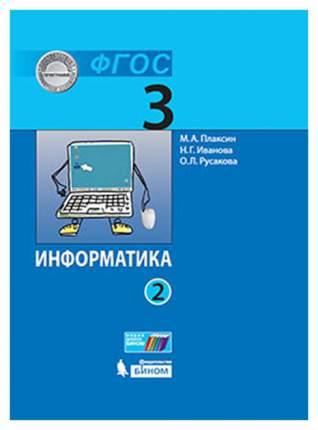Плаксин, Информатика 3 класс В 2Ч Ч.2 Учебник