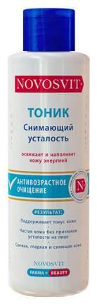 Тоник для лица Novosvit Снимающий усталость 200 мл