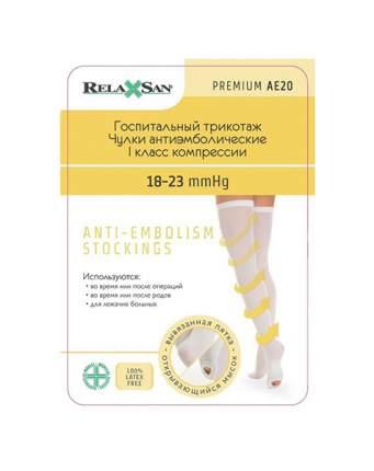 Чулки противоэмболические Relaxsan анти-эмболия 0370А р.XL откр.носок белые