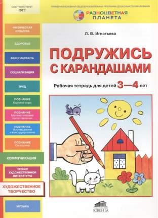 Игнатьева, Подружись с карандашами, Р/т для детей 3-4 лет, (ФГТ), (РП)