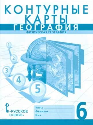 Банников контурные карты по Географии 6 кл Домогацких