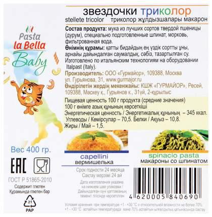Макароны Pasta La Bella Baby Звездочки триколор 400 г